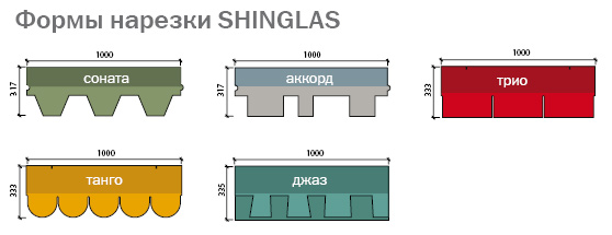 Shinglas 2