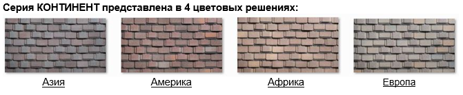 SHINGLAS КОНТИНЕНТ 2