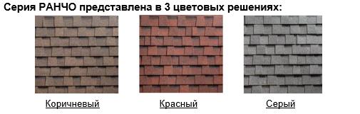 SHINGLAS РАНЧО 2