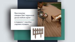 aktciia-vremia-podarkov-1