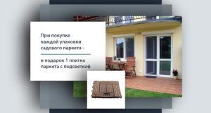 aktciia-vremia-podarkov-po-terrasnoi-doske-2