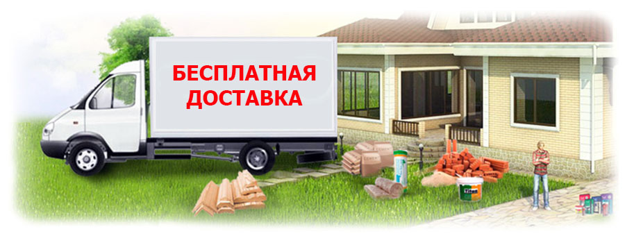 besplatnaia-dostavk-stroimaterialov