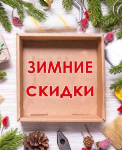 """Зимние скидки и акции """"Стильный Дом+"""""""