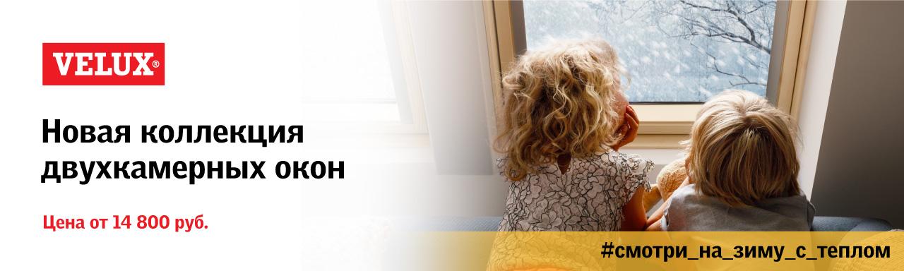 okna-mansardnye-smotri-na-zimu-s-teplom
